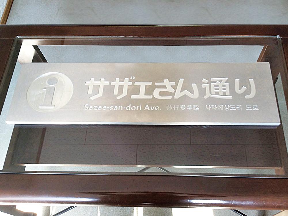 【公共事業】福岡 百道浜サザエさん通り看板(アルミ)